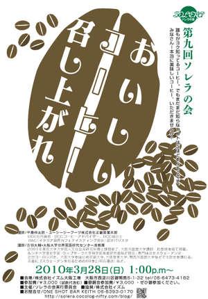 9_coffee_3